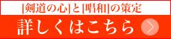 大阪版「剣道の心」と「唱和」の策定