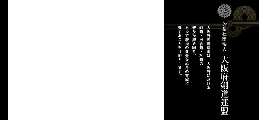 大阪府剣道連盟は、大阪府における剣道・居合道・杖道の普及振興を図り、もって府民の健全な心身の育成に資することを目的とします。